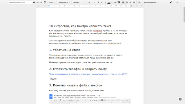 Как писать тексты в блог