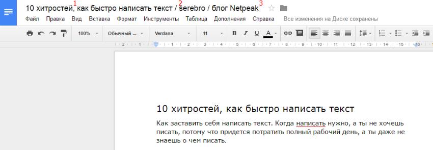 Советы по работе в Google Docs