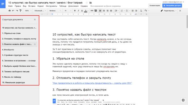 Как писать тексты — советы по эффективности