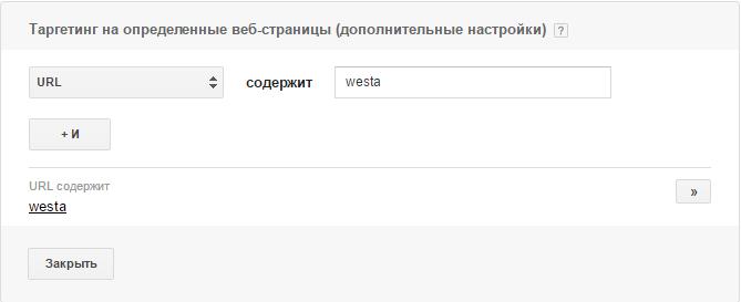 Таргетинг на URL или часть адреса при настройке динамических поисковых кампаний
