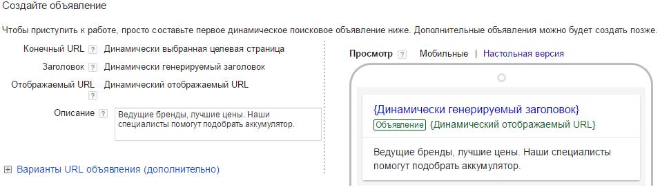 Как правильно заоплнить описание в динамических поисковых объявлениях