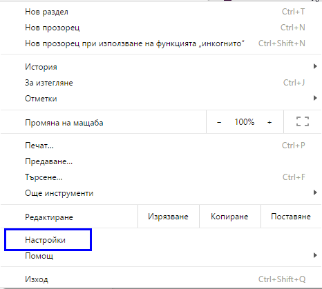 Как да проверим времето на съхраняване на продуктите в количката c помощта на Google Chrome