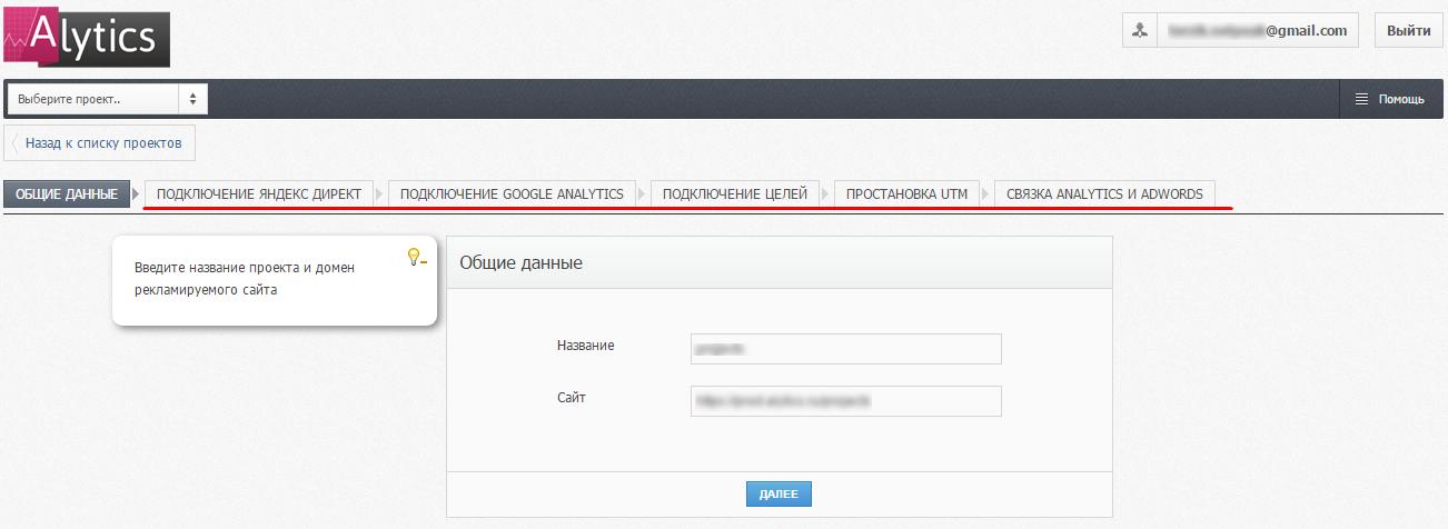 свързване на профилите ви в Analytics, Yandex Direct и AdWords с Alytics