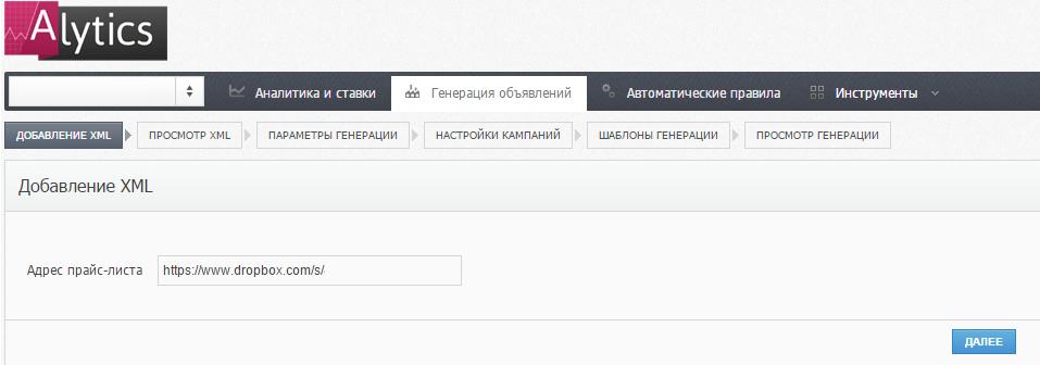добавяне на .XML файл в Alytics