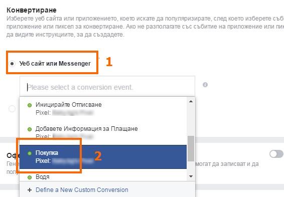 В настройките на кампанията в раздел «Конвертирания» изберете събитие, за което искате да оптимизирате рекламата