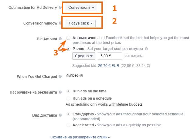 След това задайте тип на оптимизация «Conversions», изберете прозорец на конверсия — времето от момента на виждане на рекламата до извършване на конверсия — и определете оферта