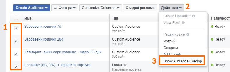 проверка за дублиране на аудитории в Ads Manager