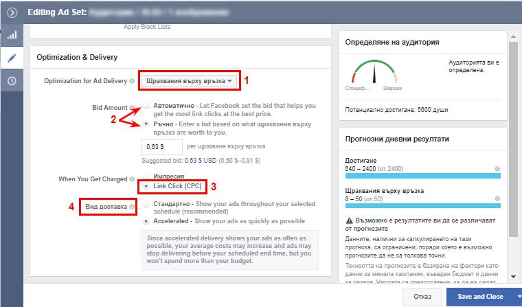 Модели на плащане във Facebook