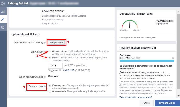 модел Плащане за показване във Facebook
