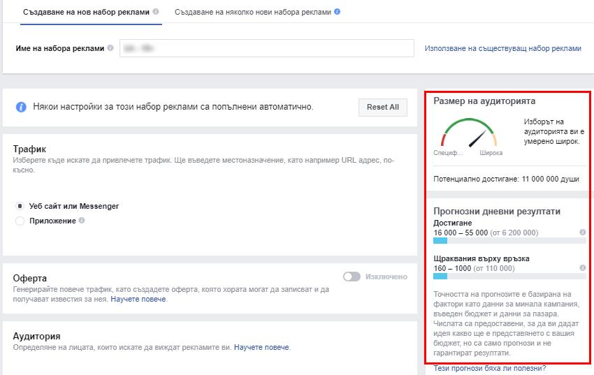 Обхвата на рекламата във Facebook е броят хора, които поне веднъж са видели рекламата
