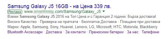 финалният резултат изглежда по този начин в Мрежата за търсене на Google