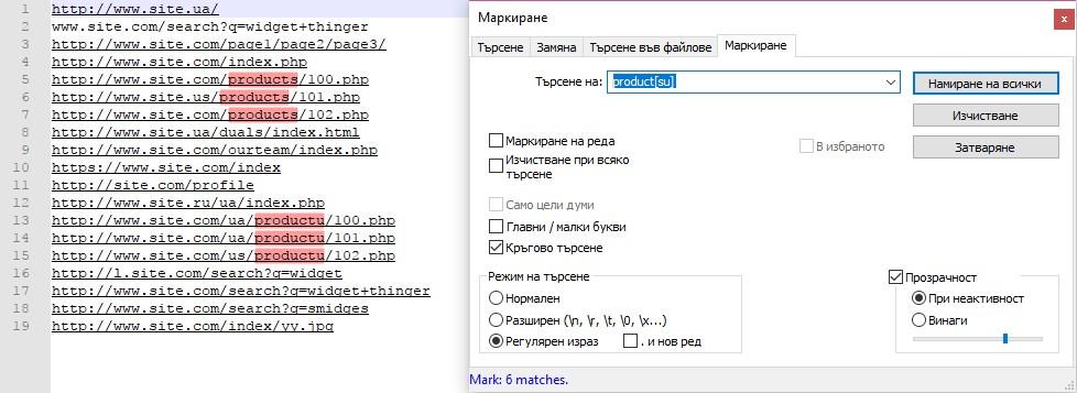 Изучаваме регулярни изрази в текстов редактор NotePad++