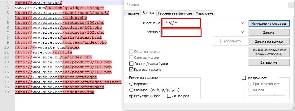 В NotePad++ с помощта на функцията за търсене и замяна променям на празен ред и получавам чист списък от домейни