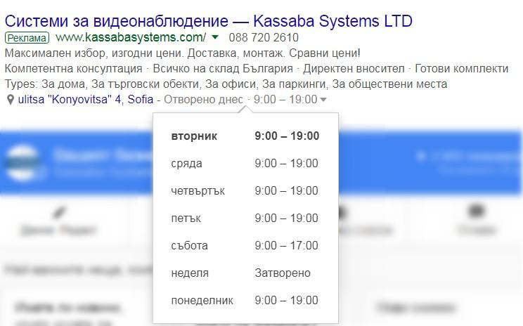 Изображение на реклама в резултатите от търсенето с показване на адрес и работно време