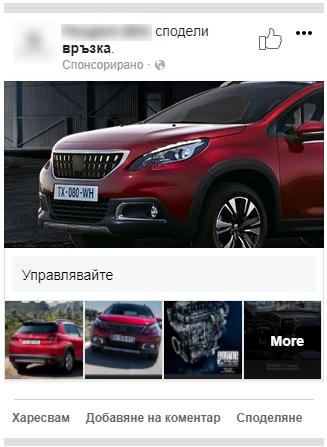 как изглежда рекламата Collection в Facebook