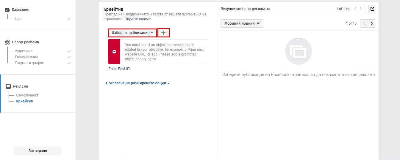 """Кликайки върху """"Избор на публикация"""", може да изберете из между съществуващи постове, а с """"+"""" ще създадете пост за тази страница"""