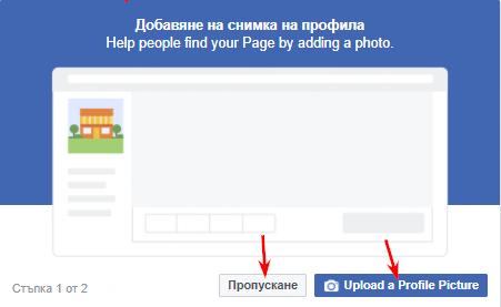 трябва да изберете дали искате сега да качите профилна снимка или да пропуснете това