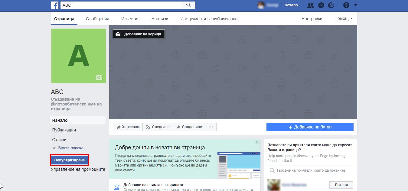 популяризиране на страница във Facebook