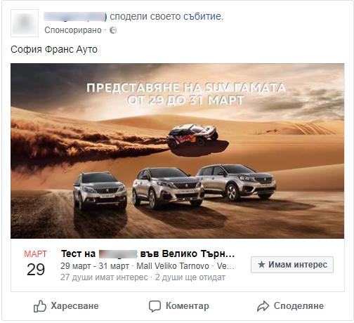 пример на Еvent Responses реклама