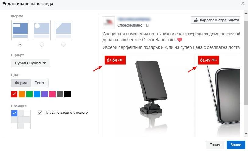 """Друга опция, от която се възползвахме, беше да добавим така нареченото """"припокриване на изображения"""""""