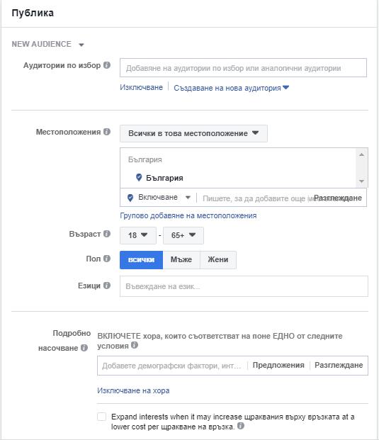 Базови аудитории Facebook