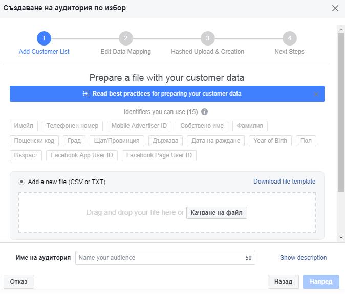 Създаване на потребителски аудитории от клиентски файлове
