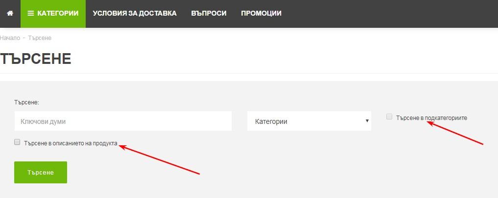 Търсачката в OpenCart е сравнително проста и по подразбиране търси само по името на продукта