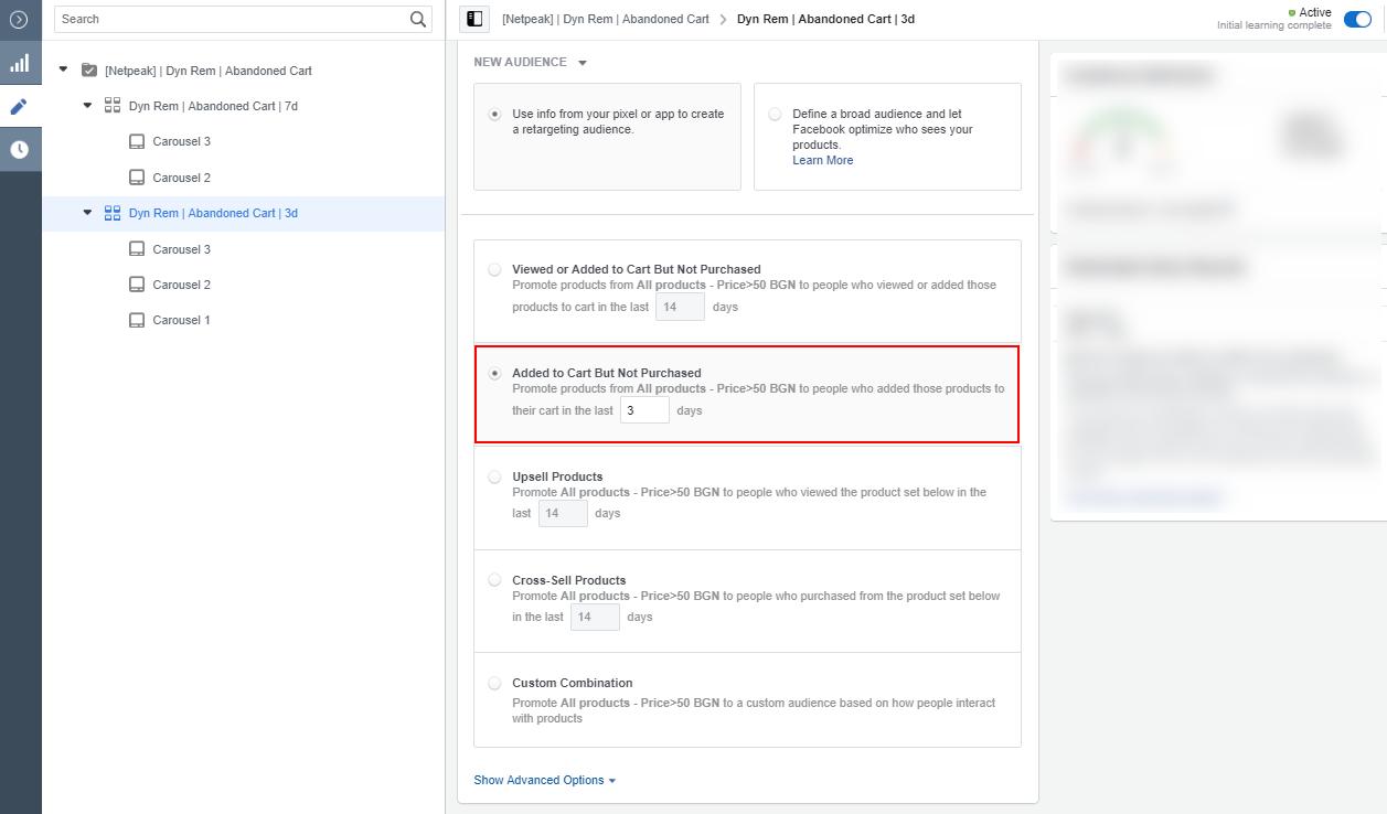 Настройване на динамичен ремаркетинг за изоставена количка във Facebook Ads