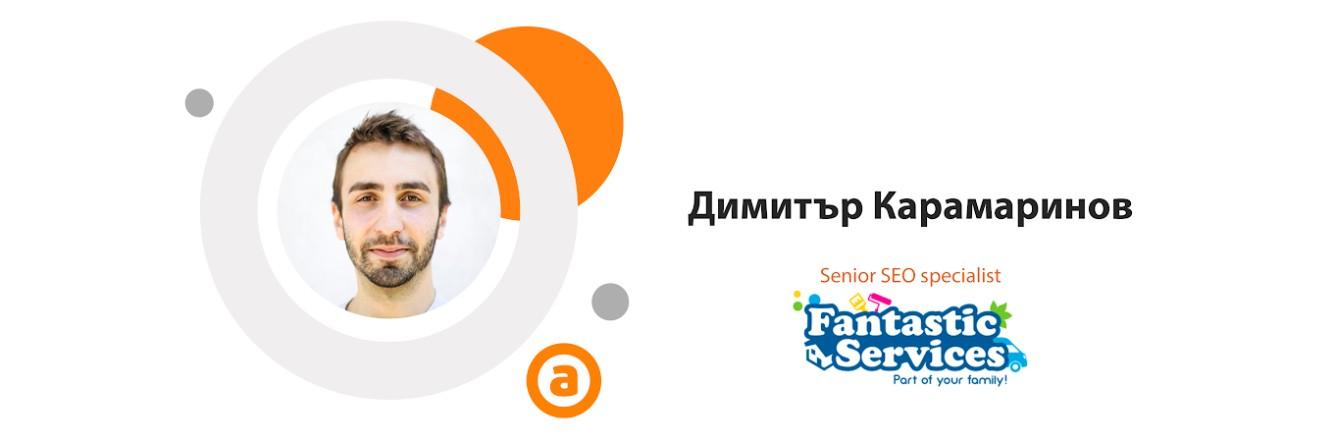 Димитър Карамаринов, Senior SEO специалист във Fantastic Services