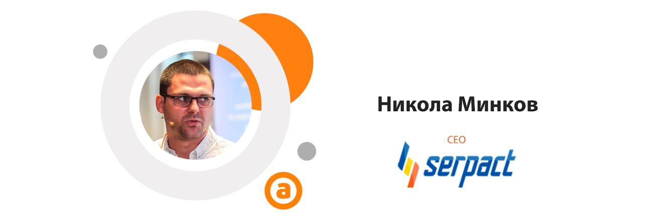 Никола Минков, CEO в Serpact