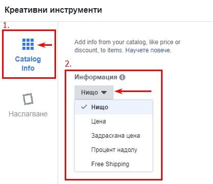 В прозореца, който се отваря след това, изберете Catalog info и някоя от опциите от падащото меню
