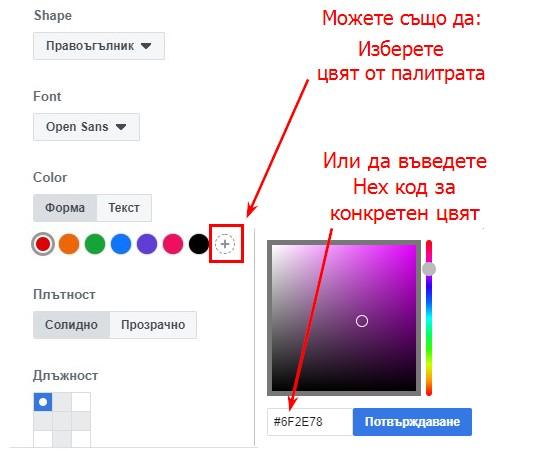Изберете как да изглежда информацията от каталога. Можете да променяте формата (shape), шрифта (font), цвета (color), плътността (opacity) и позицията