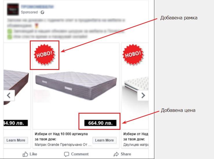 """след като направите продуктов сет с нови продукти, на ниво реклама, можете да добавите т.нар. Рамка и да добавите надпис """"Ново"""" с подходящото оформление"""