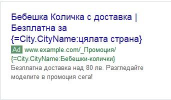 Рекламното copy трябва да е съобразено с location-а на потребителите