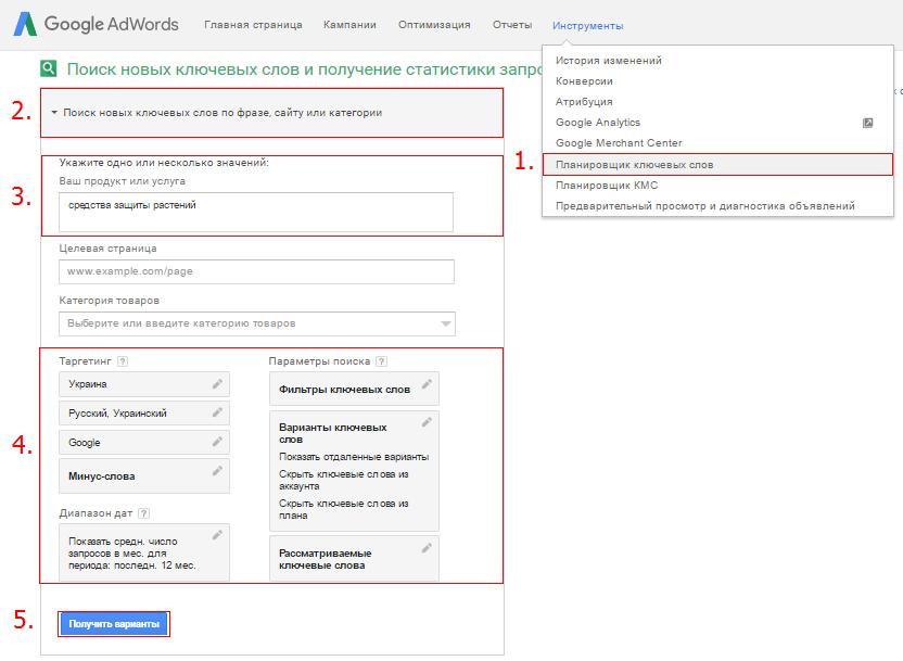как проанализировать ключевики конкурентов с планировщиком ключевых слов в Google AdWords