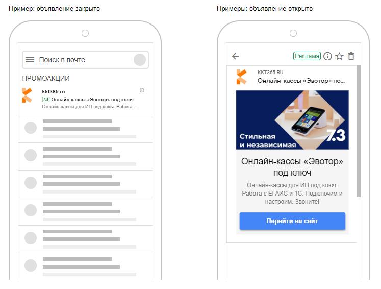 Объявления в Gmail на мобильных в тематике онлайн-кассы
