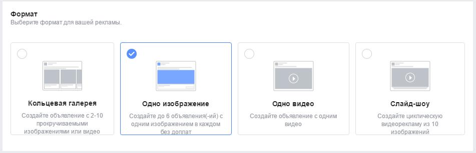 Форматы рекламы в фейсбуке.