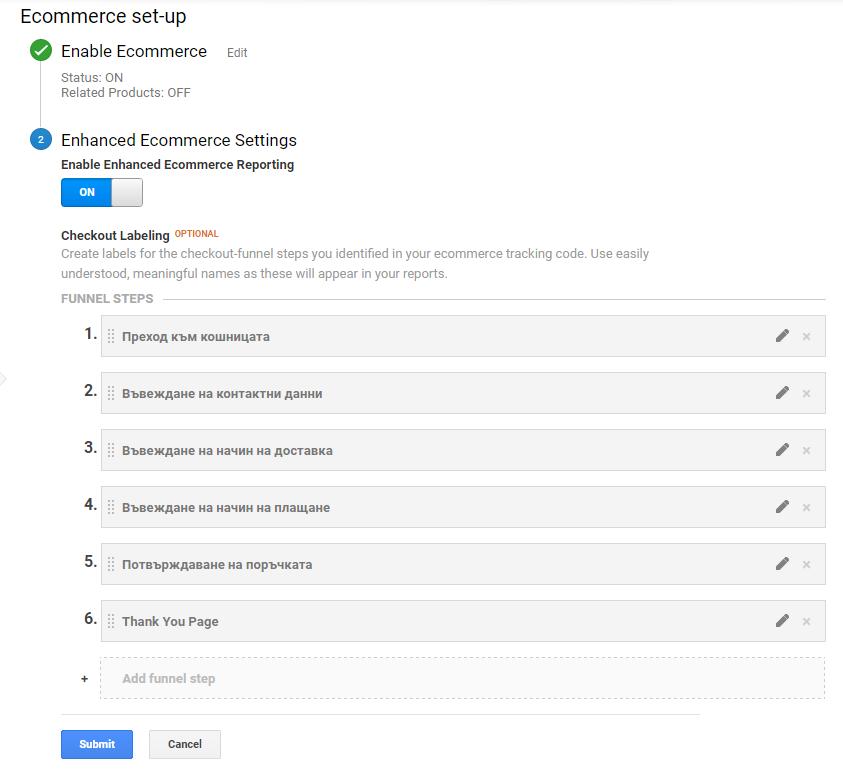 фуния за оформяне на поръчка в Google Analytics