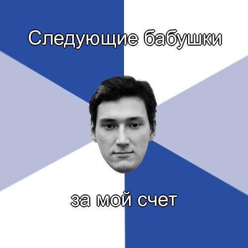 Мем Netpeak