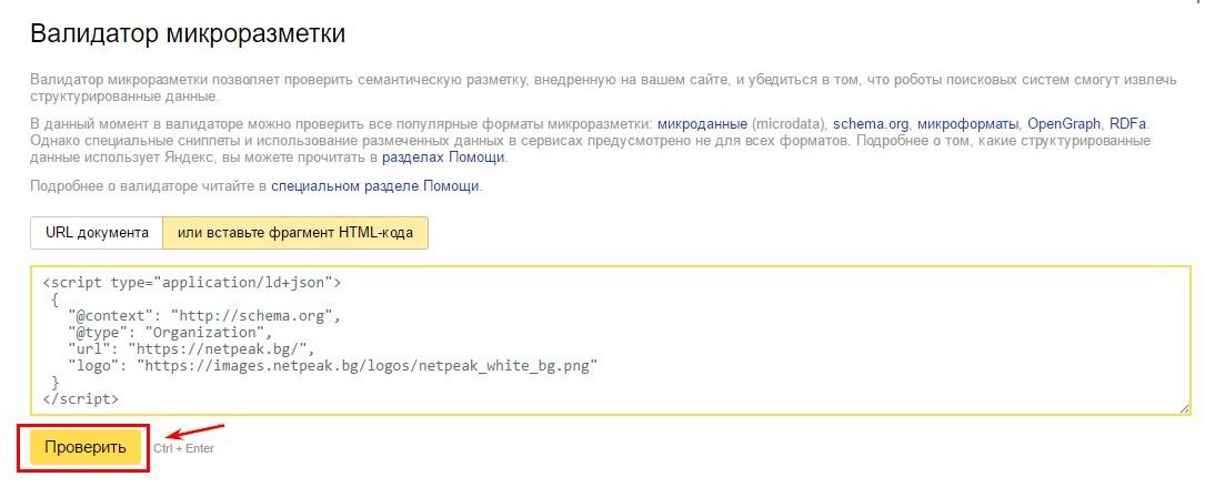 инструмент на Яндекс Валидатор на микроформат