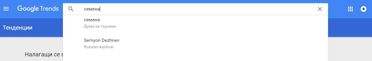 Въвеждаме фраза за търсене в Google Trends