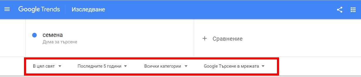 Филтри в Google Trends