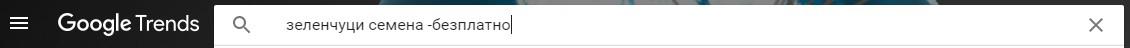 оператор минус в Гугъл Тенденции