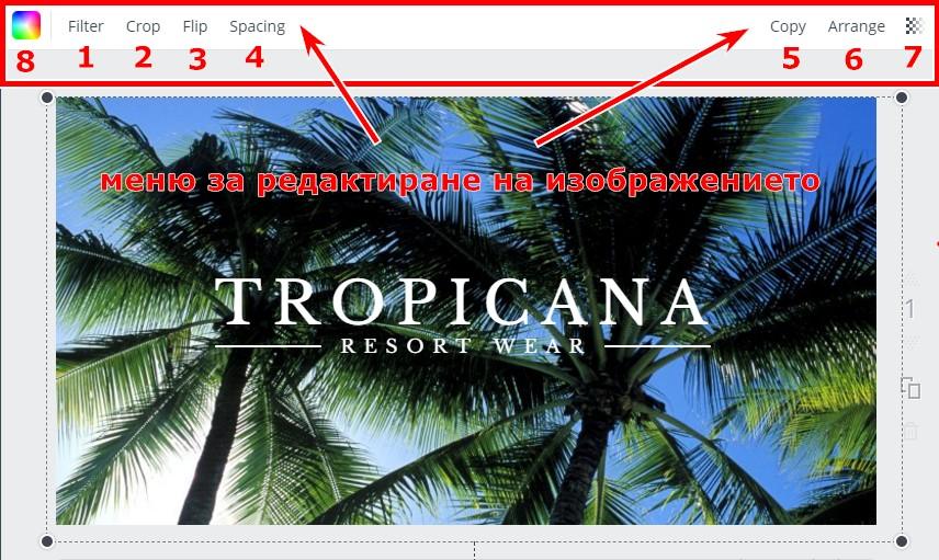 Ако кликнем върху изображението, над него се показва меню за редактиране