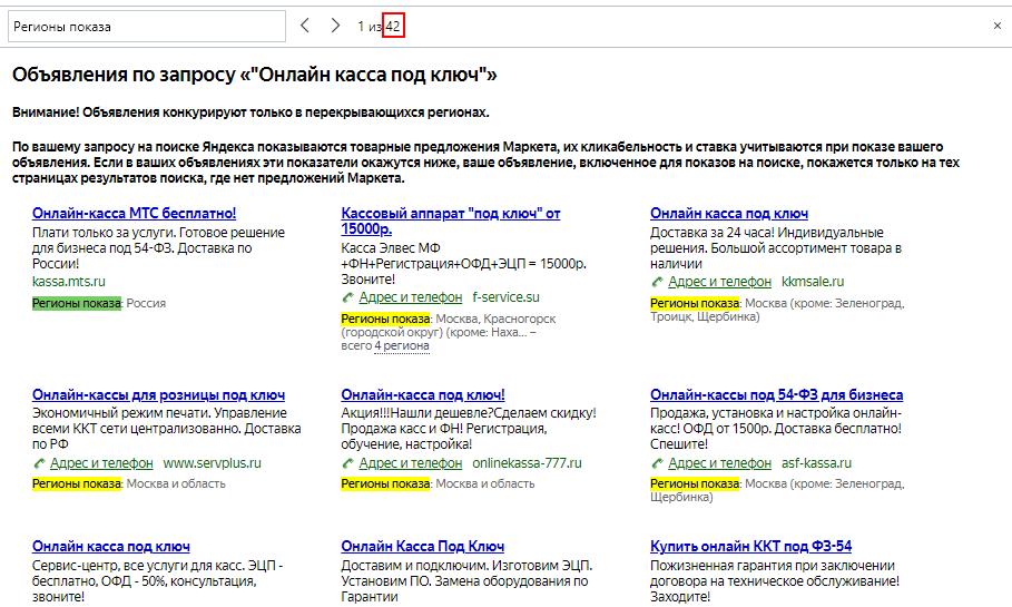 Онлайн-касса под ключ —объявления в интерфейсе Яндекс Директ