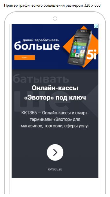 Объявления на сайтах и в приложениях на мобильных в тематике онлайн-кассы
