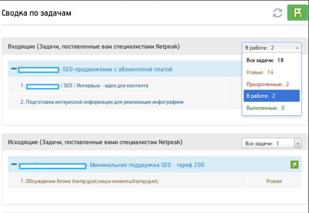 «Личный кабинет клиента Netpeak» интегрируется с системой «Планфикс»