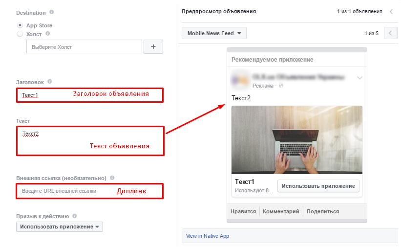 Как добавить текст и диплинк в рекламное объявление Facebook.