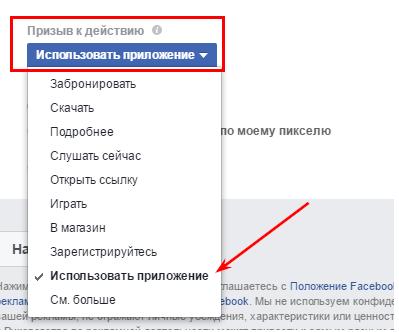 Как добавить призыв к действию в рекламной кампании Facebook.