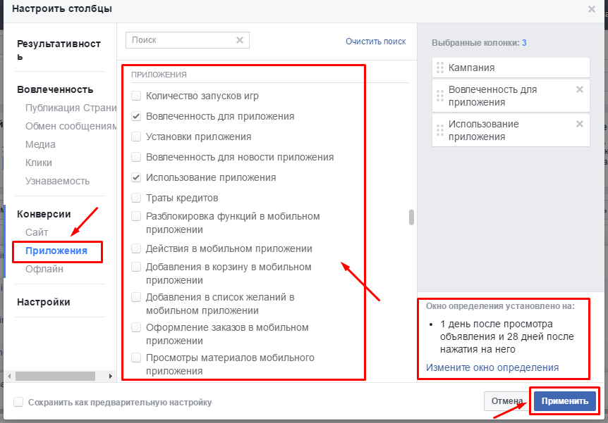 Как выбрать окно атрибуции в рекламных кампаниях на фейсбуке.